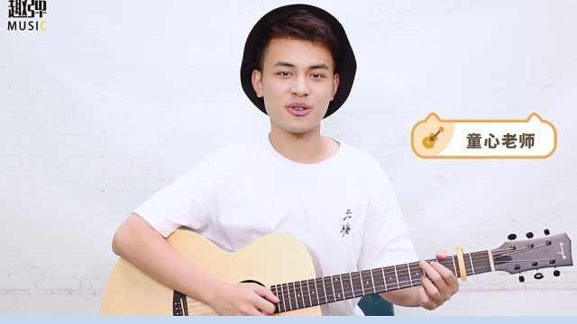 吉他弹唱教学《平凡之路》朴树