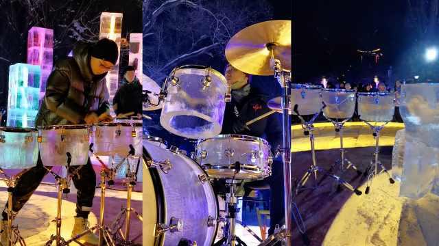 东北人用冰块做架子鼓:音色重金属