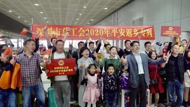 暖心!深圳免费送务工人员返乡过年