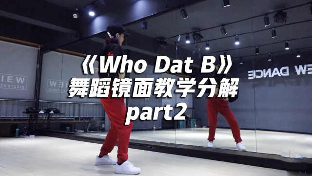 《Who Dat B》舞蹈分解教学part2