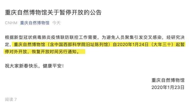 重庆27例确诊病例,多博物馆闭馆