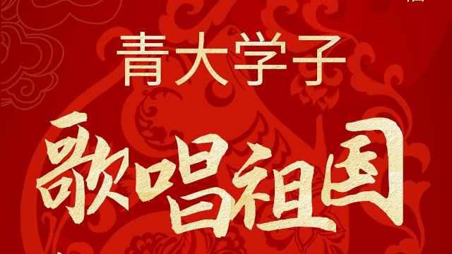 青大人歌唱祖国 ,祝福祖国!