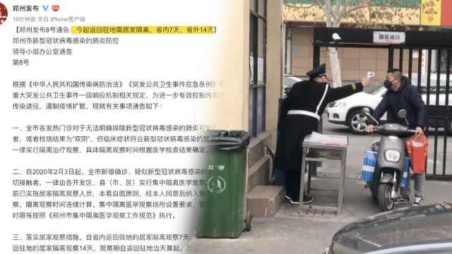 郑州要求返城人员先隔离,至少7天