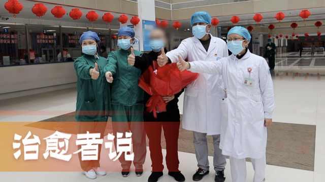 福建首例治愈者出院:常在病房运动