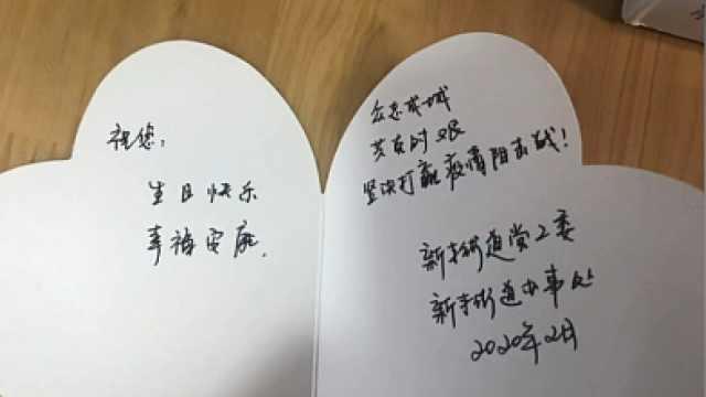 一封感谢信温暖了广汉的社区工作者