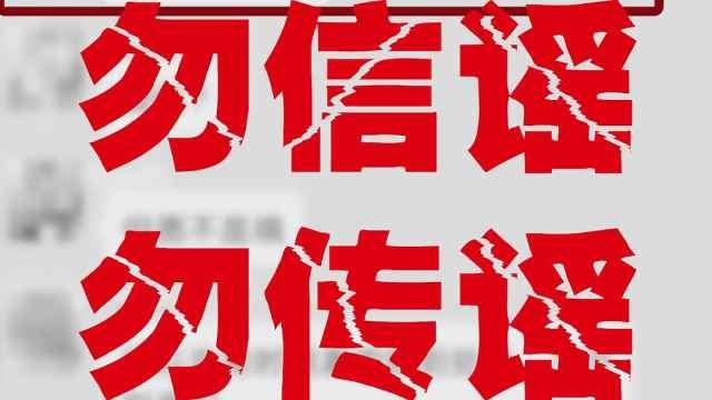 桐梓人民要清醒,不信谣、不传谣