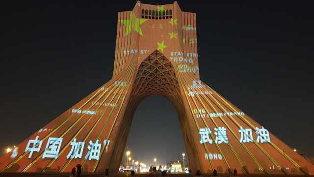 德黑兰自由塔为中国亮灯:武汉加油