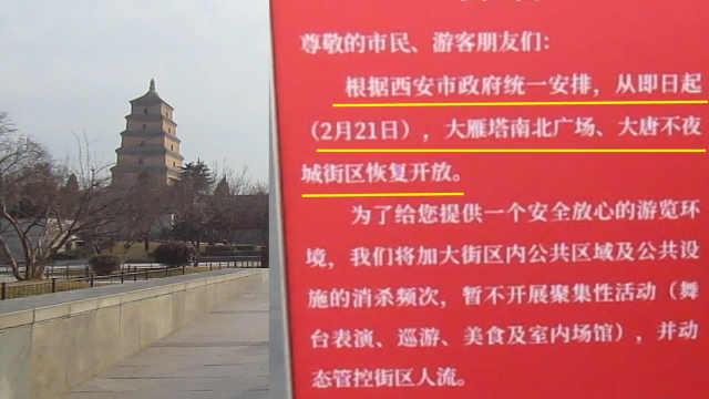 西安大唐不夜城重开放,不见不倒翁