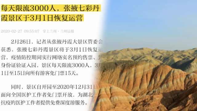 张掖丹霞景区3月1日开放,免票15天