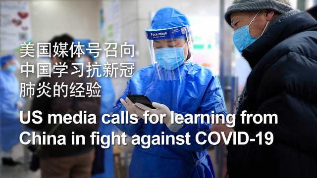 美媒号召向中国学防控新冠肺炎经验
