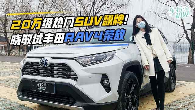 20万SUV翻牌!晓敏试丰田RAV4荣放