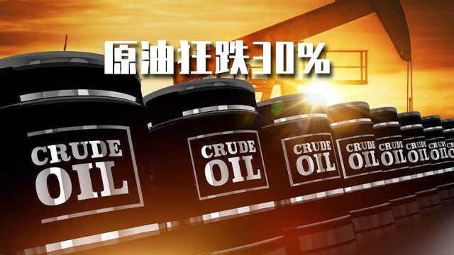 原油狂跌30%,会是A股的机会么?