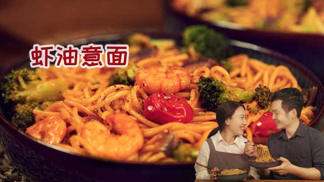 在家也能做出超美味的虾油意面