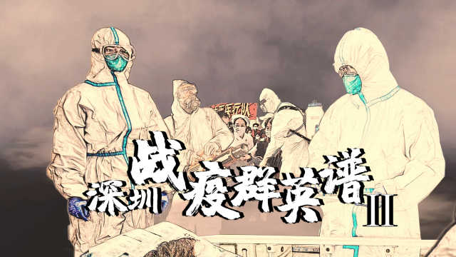 深圳战疫群英谱(二):两个月没下火线的深圳医生