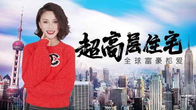 高端豪宅绕不开这两家!纽约曼哈顿和上海陆家嘴,你中意哪家