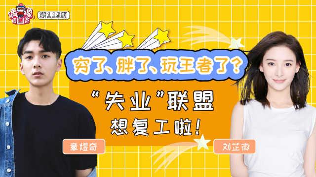 """《上古密约》章煜奇&刘芷微专访:""""失业""""联盟在线求复工!"""
