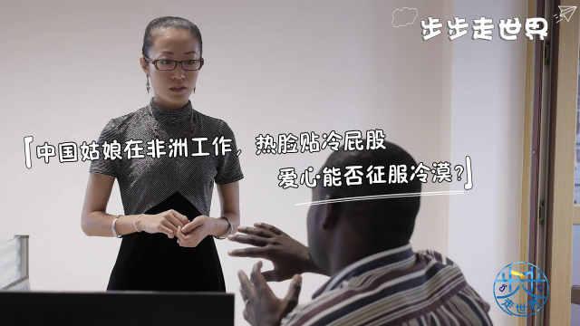 中国姑娘在非洲工作,爱心能否征服冷漠?
