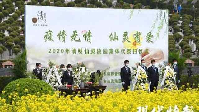 """清明将至,南京已有13.5万市民在""""宁思念""""平台上""""云祭扫"""""""