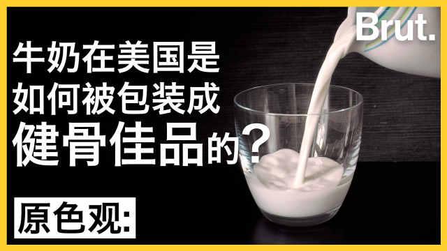 牛奶在美国是如何被包装成健骨佳品的?