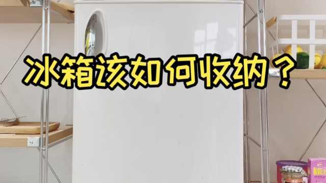 冰箱该如何收纳