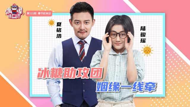 """《冰糖炖雪梨》夏铭浩&陆骏瑶:快来get""""丘比特""""的爱情宝典"""