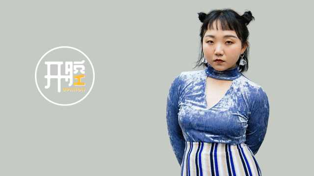 喜剧演员辣目洋子开腔 | 我跟自己相处得很融洽