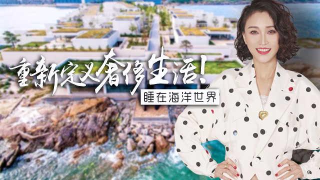 海上别墅:住进海里生活,不再是童话故事