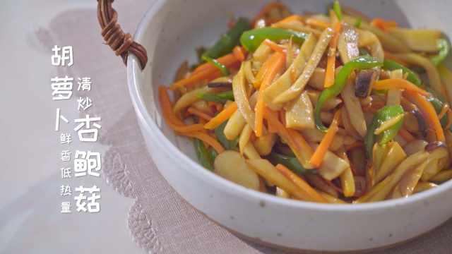快手懒人素食清炒杏鲍菇胡萝卜,惊艳的美味!