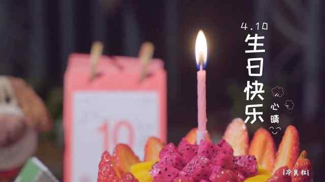 自己做了一个生日蛋糕,许下小小的心愿,祝我生日快乐!