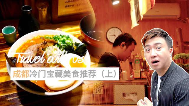 旅游大咖郑老师的友情推荐,成都冷门宝藏美食让你吃到撑!