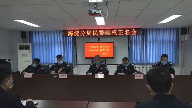 维护民警执法权威,海淀公安发出2020年第一张维权正名书