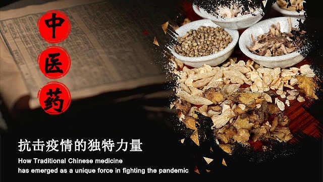 中医药:抗击疫情的独特力量