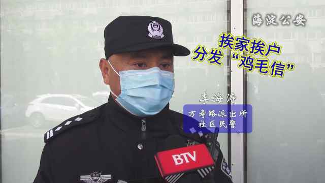 """喜报:海淀警方预防电信网络诈骗""""鸡毛信""""起作用啦!"""