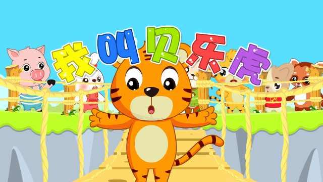 贝乐虎经典早教儿歌《我叫贝乐虎》