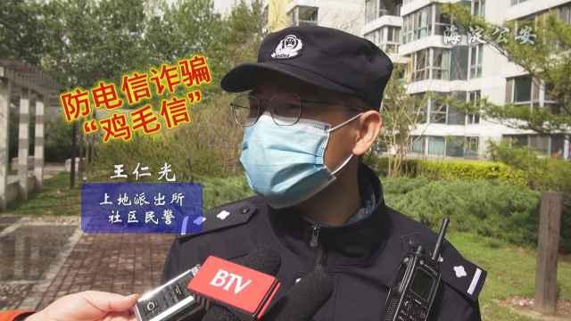 """喜报连连:海淀警方预防电信网络诈骗""""鸡毛信""""又起作用啦!"""