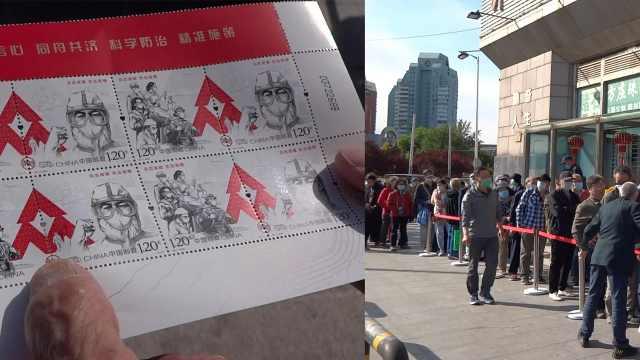 《众志成城 抗击疫情》邮票首发日,场面火爆异常