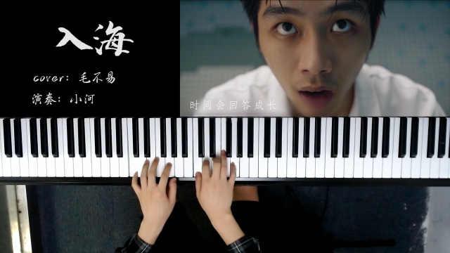 钢琴版毛不易《入海》:跃入人海,各有风雨灿烂