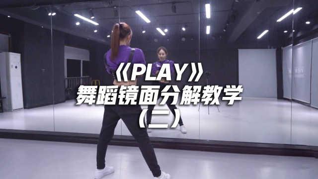 青你2舞台《PLAY》舞蹈镜面分解教学(二)