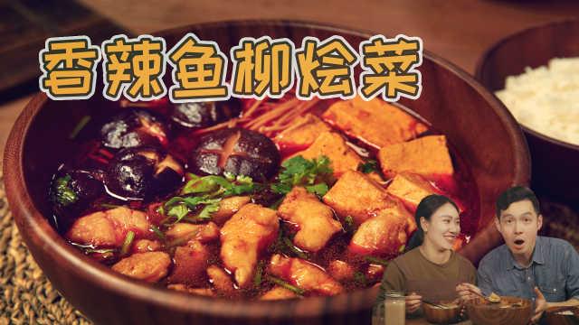随便煮都好吃!可以搞定所有剩菜的香辣鱼柳,麻辣鲜香超省心