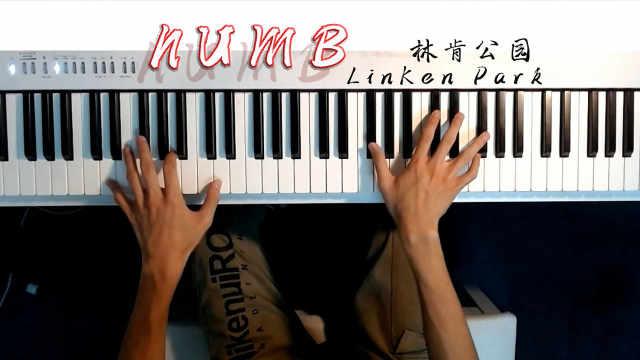 回不去的青春~《Numb》Linkin park——林肯公园