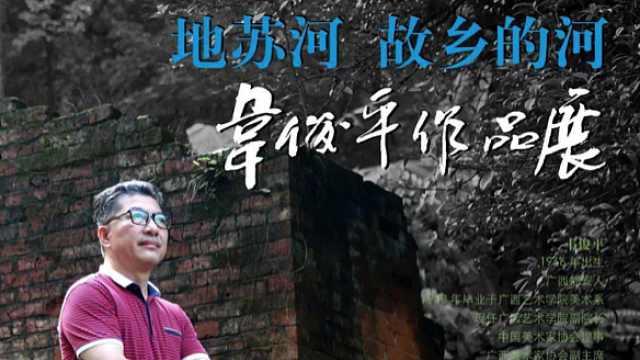地苏河,故乡的河——韦俊平作品展