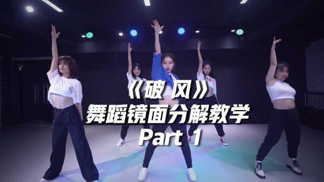 青你2舞台《破风》舞蹈镜面分解教学Part 1