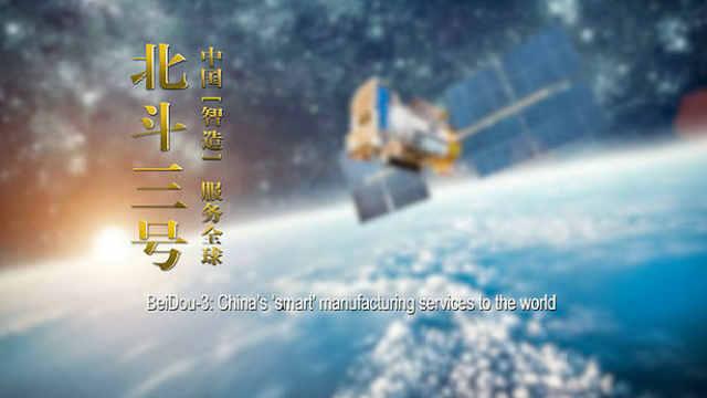 """北斗三号:中国""""智""""造,服务全球"""