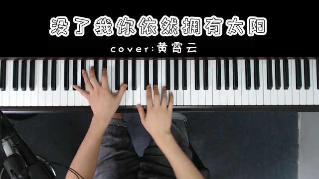 最短伤感情歌《没了我你依然拥有太阳》钢琴弹唱教学