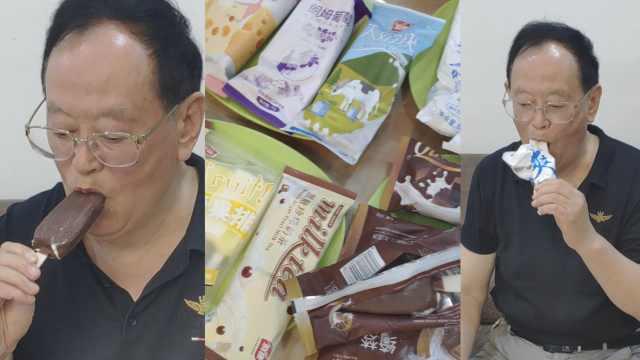 75岁雪糕试吃师22年吃上千种:保护舌头不吃辣,每天要吃20支