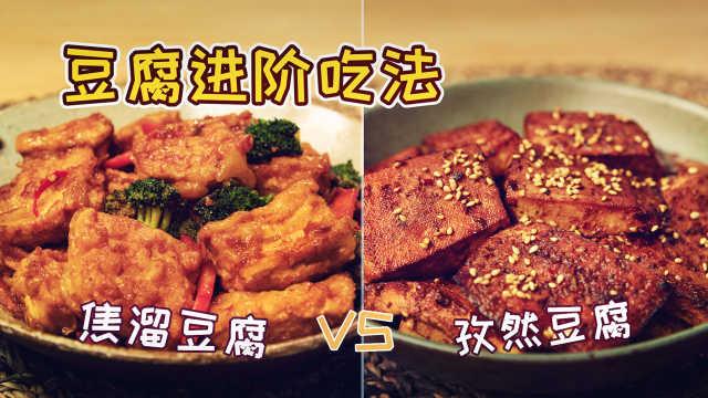 下饭第一名!比肉菜还要好吃的焦溜豆腐,只需几步轻松搞定