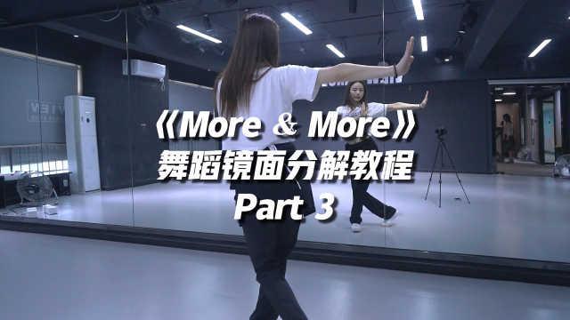 TWICE《More&More》舞蹈教学分解教程Part 3