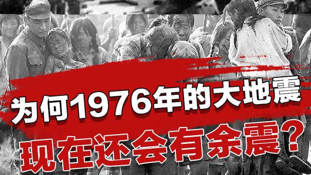 唐山为何44年后仍有余震?