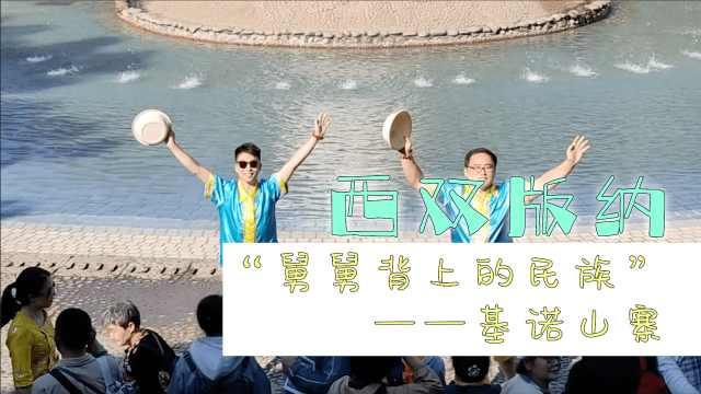 舅舅背上的民族-基诺族,走进西双版纳看中国最后命名的民族
