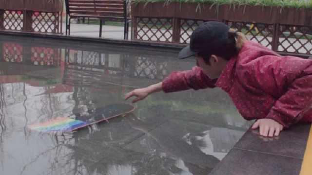 滑板可以沾水吗?